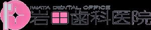岩田歯科医院|香川 高松 口腔内で気になる事はご相談ください|087-897-5646